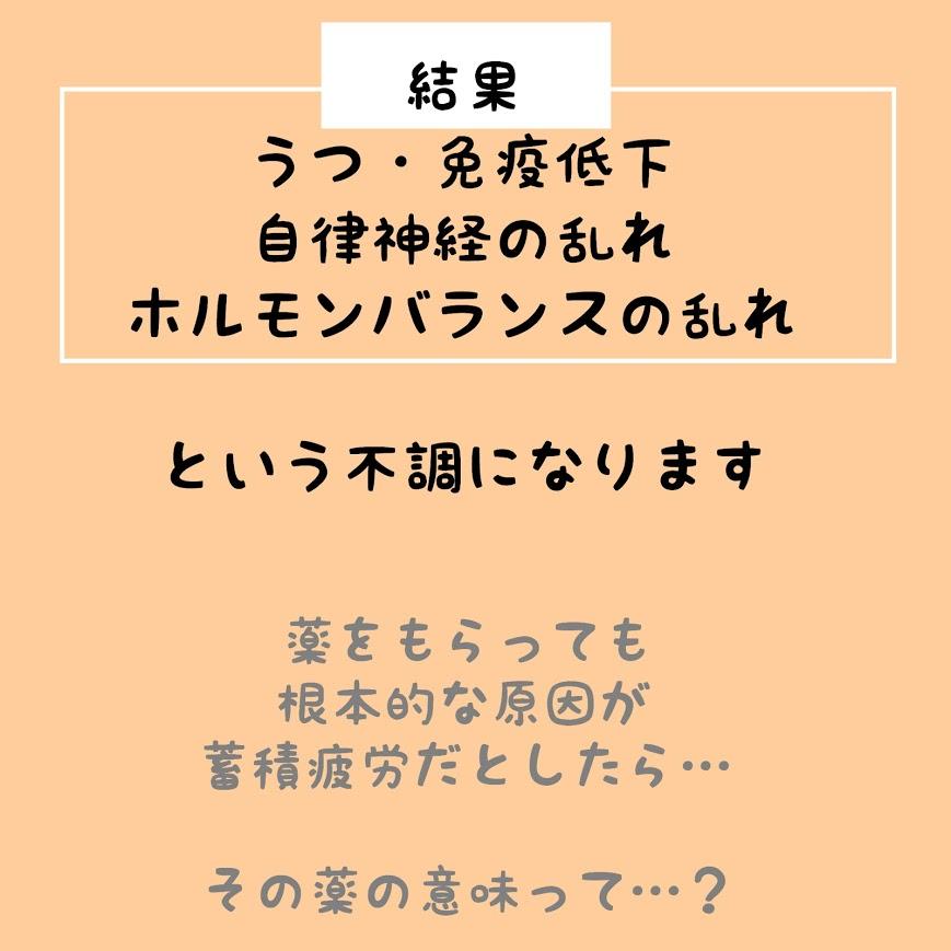 札幌自律神経
